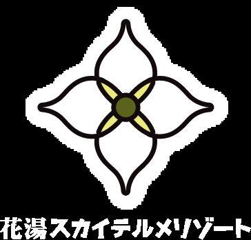 【公式】渋川天然温泉・花湯スカイテルメリゾート|群馬県渋川市 かけ流し
